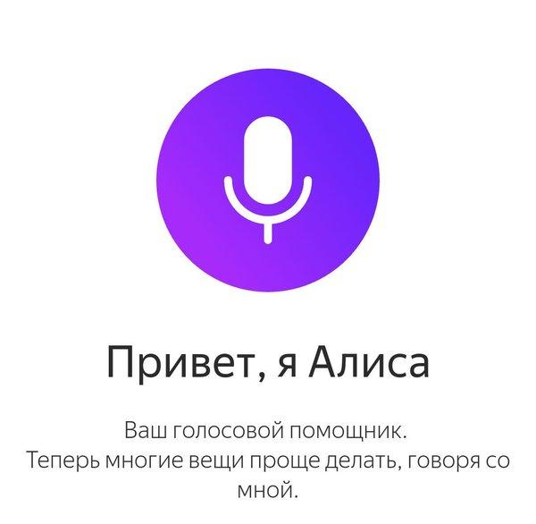 Голосовой помощник Алиса Яндекс