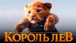 Озвучка Король лев 2019